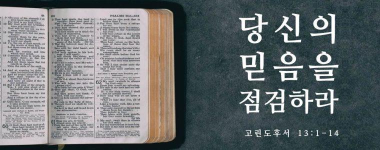 선지자 언행록과 무슬림 전승에서 본 예수 -2