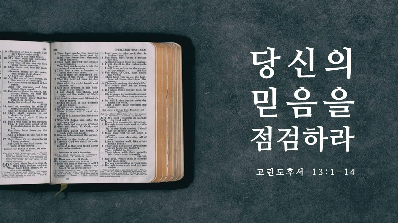 예수의 역사 -1편